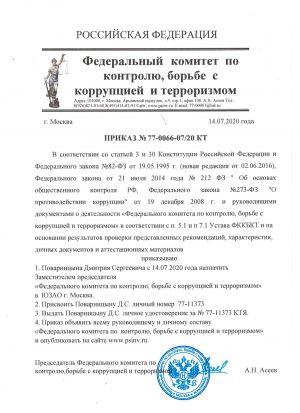 prikaz_fkkbkt_povarnitsin_ds