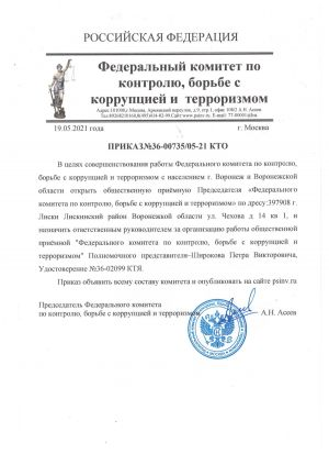prikaz_fkkbkt_priemnaya_liski