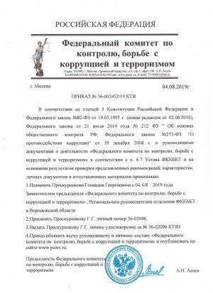 prikaz_fkkbkt_proskyrnikov_gg