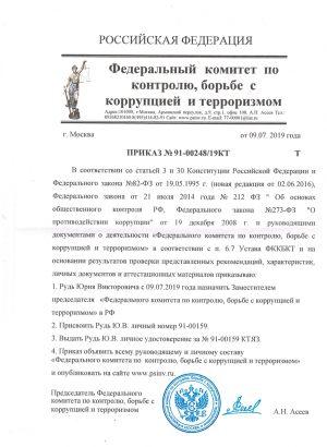 prikaz_fkkbkt_ryd_uv