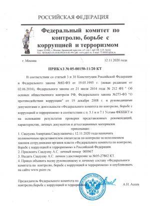 prikaz_fkkbkt_saadyev_as