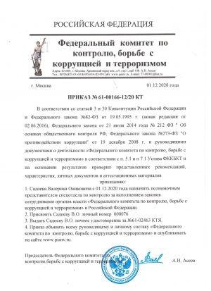 prikaz_fkkbkt_sadoev_vo