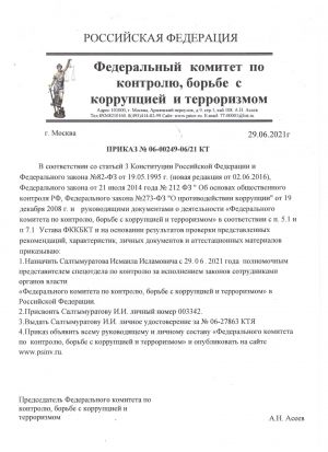 prikaz_fkkbkt_saltimyratov_ii