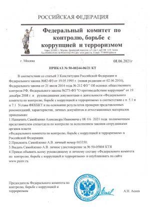 prikaz_fkkbkt_samojlenko_ai