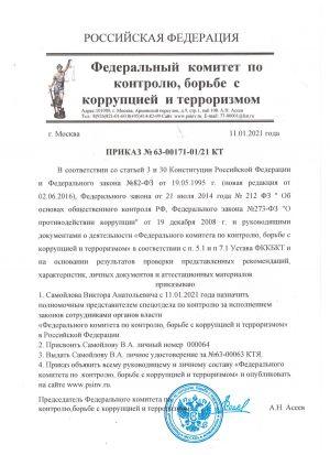 prikaz_fkkbkt_samojlov_va