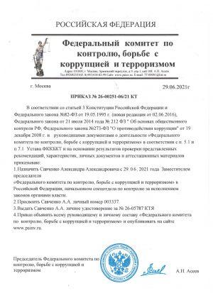 prikaz_fkkbkt_savchenko_aa