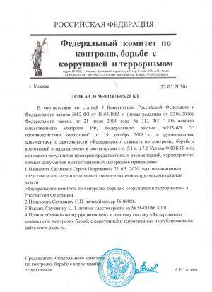 prikaz_fkkbkt_sayshikin_sp