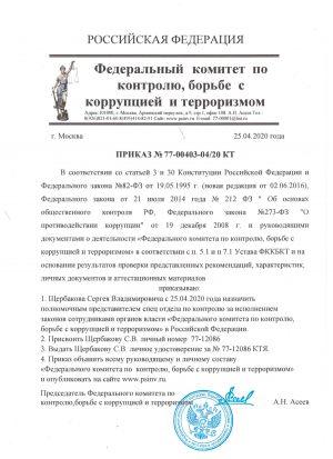 prikaz_fkkbkt_scherbakov_sv