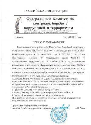 prikaz_fkkbkt_sebelev_ru