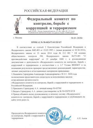 prikaz_fkkbkt_serokyrov_aa