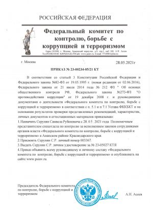 prikaz_fkkbkt_serynyan_sr