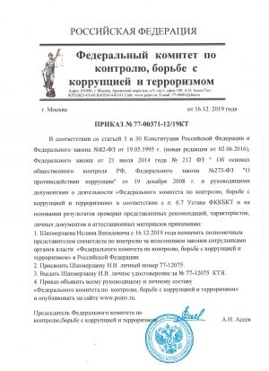 prikaz_fkkbkt_shakhmerzaev_iv