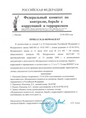 prikaz_fkkbkt_shalnev_da