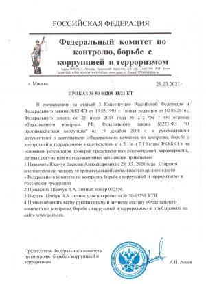 prikaz_fkkbkt_shevchyk_va