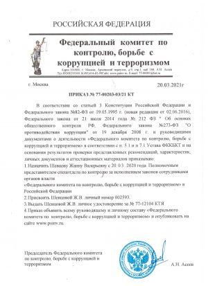 prikaz_fkkbkt_shevcova_jv