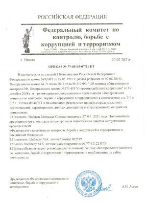 prikaz_fkkbkt_shibaev_mk