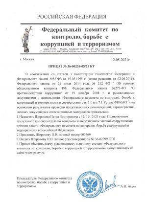 prikaz_fkkbkt_shirokov_pv