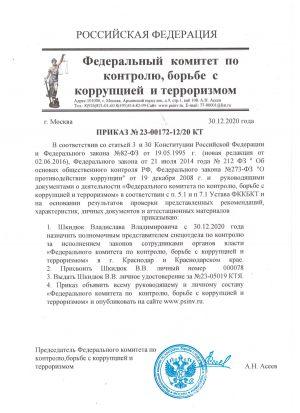 prikaz_fkkbkt_shkiduk_vv