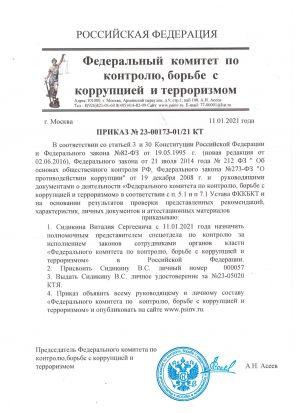 prikaz_fkkbkt_sidikin_vs