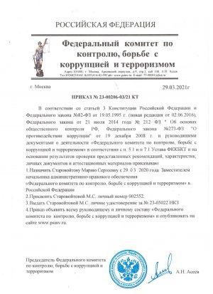 prikaz_fkkbkt_starovojtov_aa