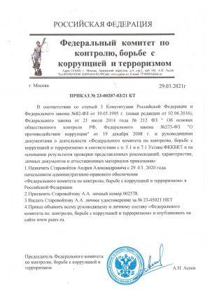 prikaz_fkkbkt_starovojtova_ms