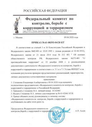 prikaz_fkkbkt_stepanov_va