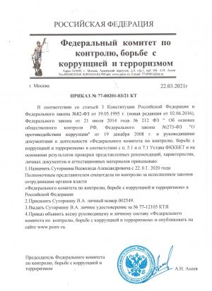prikaz_fkkbkt_sutormin_va