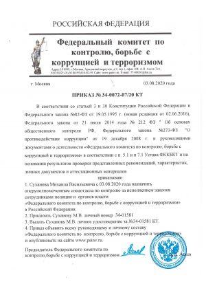 prikaz_fkkbkt_sykhanov_mv