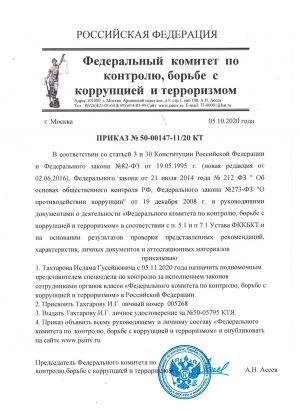 prikaz_fkkbkt_takhtarov_ig