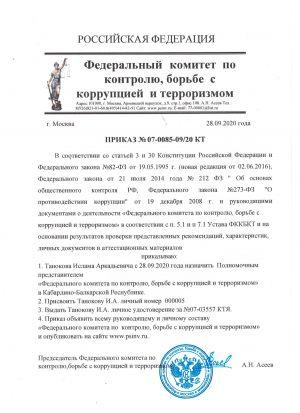 prikaz_fkkbkt_tanokov_ia