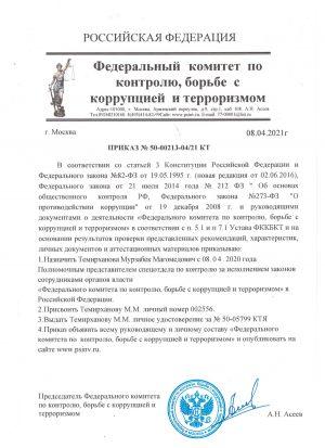 prikaz_fkkbkt_temirkhanov_mm