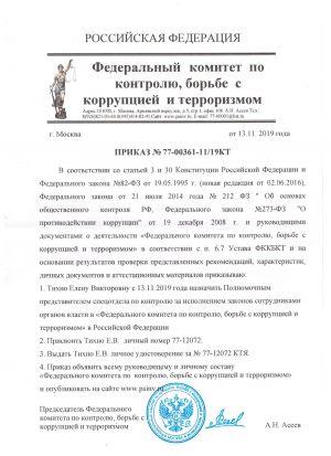 prikaz_fkkbkt_tikhno_ev
