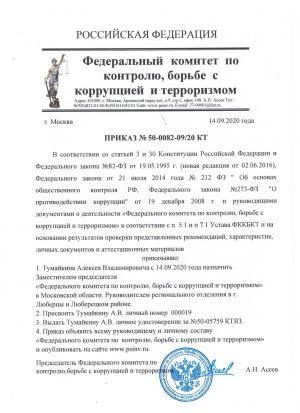 prikaz_fkkbkt_tymajkin_av