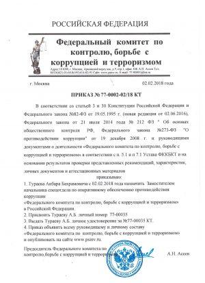 prikaz_fkkbkt_tyraev_ab