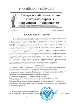 prikaz_fkkbkt_usupov_us
