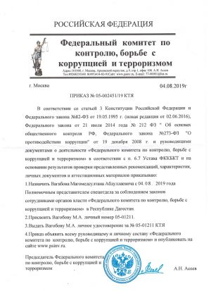 prikaz_fkkbkt_vagabov_ma