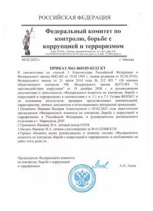 prikaz_fkkbkt_vaniev_va