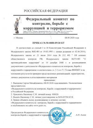 prikaz_fkkbkt_vasukov_sm