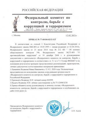 prikaz_fkkbkt_vedyakov_ii