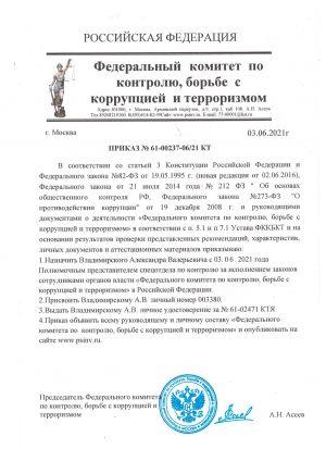 prikaz_fkkbkt_vladimirskij_av