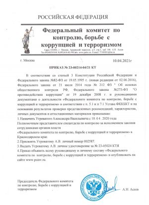 prikaz_fkkbkt_ygrovatij_av