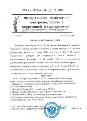 prikaz_fkkbkt_ysachev_ud