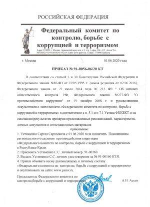 prikaz_fkkbkt_ystimenko_ss