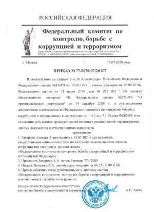 prikaz_fkkbkt_zakharov_aa