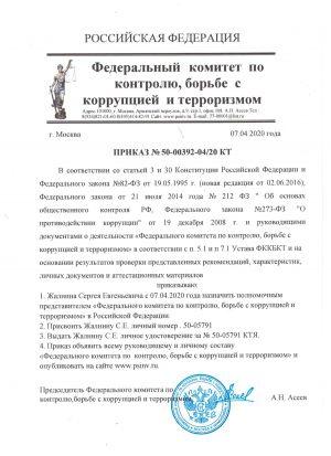 prikaz_fkkbkt_zhalnin_se
