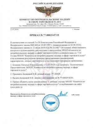 kpn-prikaz-bezyanova_nv