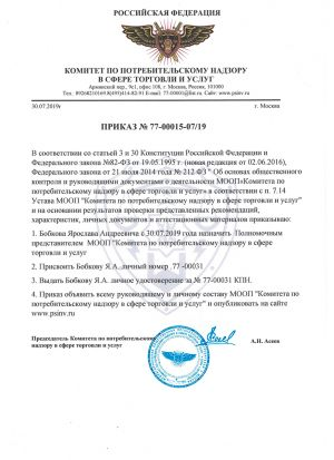 kpn-prikaz-bobkov_yaa