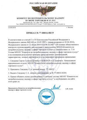 kpn-prikaz-sindeev_sa