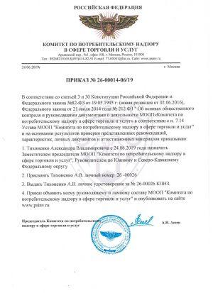 prikaz-tikhonenko_av_kpn