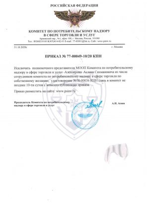 prikaz_kpn_alekperov_as_iskl